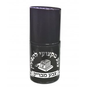 Professional Ink for Tefillin Straps
