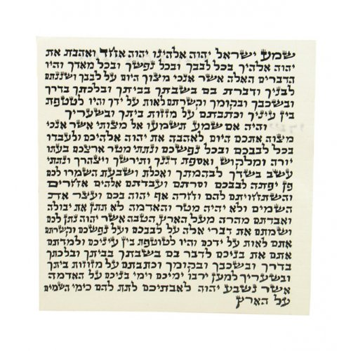 Large Ashkenazi Kosher Mezuzah Parchment Scroll