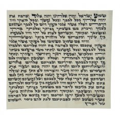 Sephardic Basic kosher Mezuzah Parchment Scroll