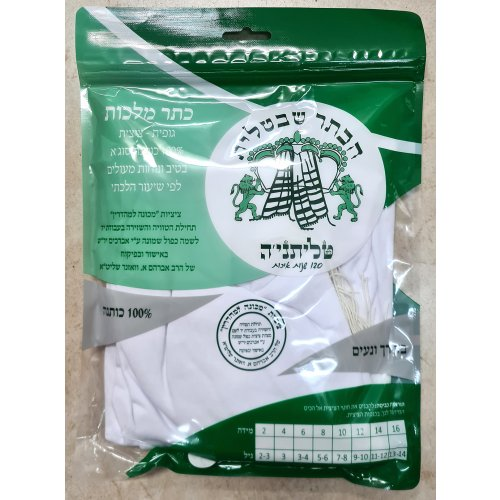 Tallit Katan Undershirt Style For Children Kosher by Talitnia